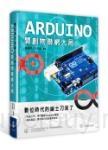 數位時代的端士刀來了:Arduino開創物聯網大局