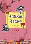 中華文化小百科(五)多彩漢語