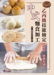 中式麵食加工乙丙級技能檢定:酥油皮、糕漿皮類