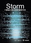Storm:大數據分散式即時運算系統