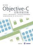 最快學會 Objective-C 定點突破攻略