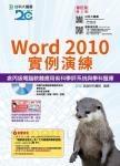 Word 2010實例演練含丙級電腦軟體應用術科學評系統與學科題庫 -修訂版(第三版) - 附贈OTAS題測系統