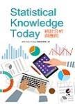 Statistical Knowledge Today 統計分析與應用
