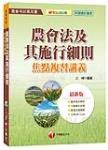 農會法及其施行細則焦點複習講義[農會考試]