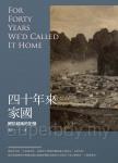 四十年來家國:關於越南的記憶