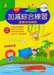加減綜合練習新版(5-10歲)