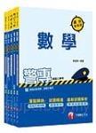 107年警察專科學校/警專甲組《消防安全、海洋巡防》丙組《刑事警察、交通管理、科技偵查》套書