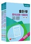 107年升科大四技統一入學測驗【商業與管理群】歷年試題+模擬考套書