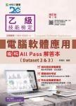 乙級電腦軟體應用術科All Pass解答本(Dataset 2&3) - 修訂版(第二版)