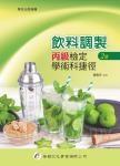 飲料調製丙級檢定學術科捷徑(2版)