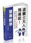 警專數學(警專考試專用)