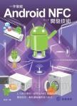 一手掌握Android NFC開發技術(第3版)