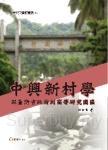 中興新村學:從台灣省政府到高等研究園區