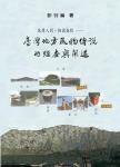 風傳人間‧物說春秋:臺灣地方風物傳說的踏查與闡述