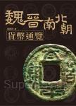 魏晉南北朝貨幣通覽