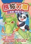 熊貓英雄 三部曲:終極力量
