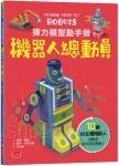 彈力模型動手做:機器人總動員