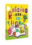 我的5分鐘故事集:溫馨小故事【附故事CD】