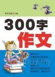 300字作文(注音版)(新版)