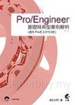 Pro/Engineer 基礎與典型案例解析(適用(適用 Pro/E 2.0~5.0版)(第二版)