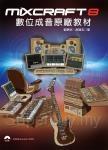 Mixcraft 8 數位成音原廠教材