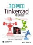 透視3D列印:Tinkercad建模設計自己來