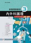 新護理師捷徑(三)內外科護理(17版)