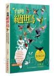 台灣絕世鳥:來自天堂美好的禮物,透過鏡頭呈現給您!