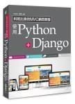 科班出身的MVC網頁開發:使用Python+Django
