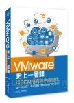 VMware更上一層樓:用sdn把網路也虛擬化
