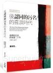 後《認同的污名》的喜淚時代:臺灣原住民前後臺三十年 1987-2017