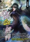 龍血劍神(03)玄月爭鋒