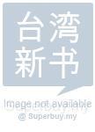 台灣地形全圖 (防水全張大地圖)