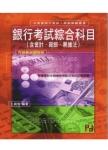 銀行考試綜合科目(含會計.貨銀.票據法)
