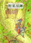 三隻兄弟鼠溫馨繪本:野果項鍊