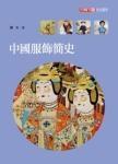 中國服飾簡史