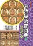 密教曼荼羅圖典3金剛界(上)