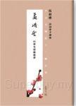 千古文壇的12顆巨星 (7) 孟浩然(書+DVD)