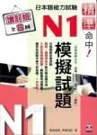 精準命中!N1模擬試題(增訂版全八回)日本語能力試驗(附MP3)