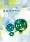 105年鐵路特考「金榜直達」【機械原理大意】(重點精要,架構完整)(4版)
