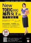 New TOEIC 990 補教女王的強迫取分攻略:名師才知道的解題技巧破例公開, 幫你省下15,000元補習費!