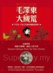 毛澤東的大飢荒:1958-1962年的中國浩劫史