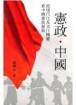 憲政.中國:從現代化及文化轉變看中國憲政發展